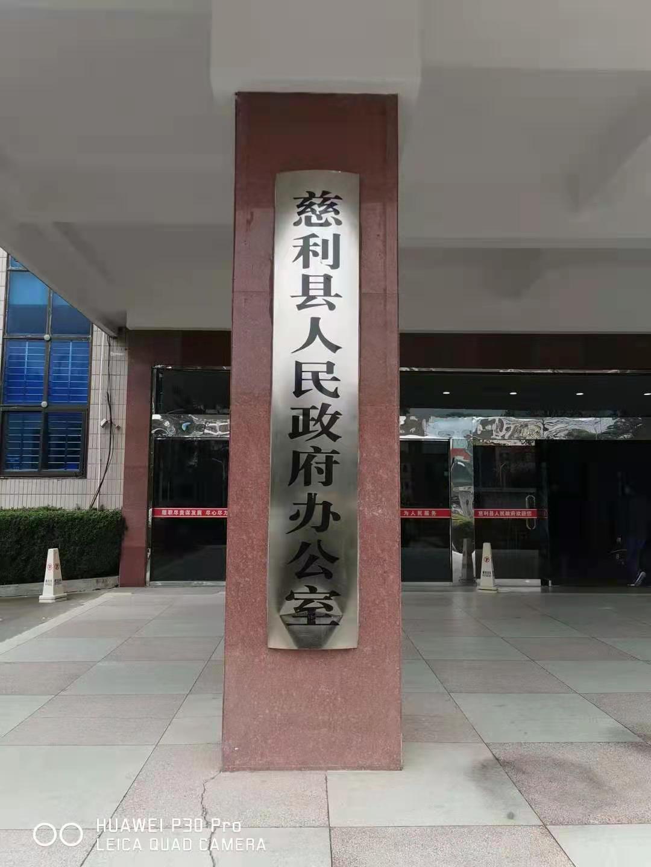 我公司董事长李信与湖南农业大学、张家界市慈利县商谈合作事宜
