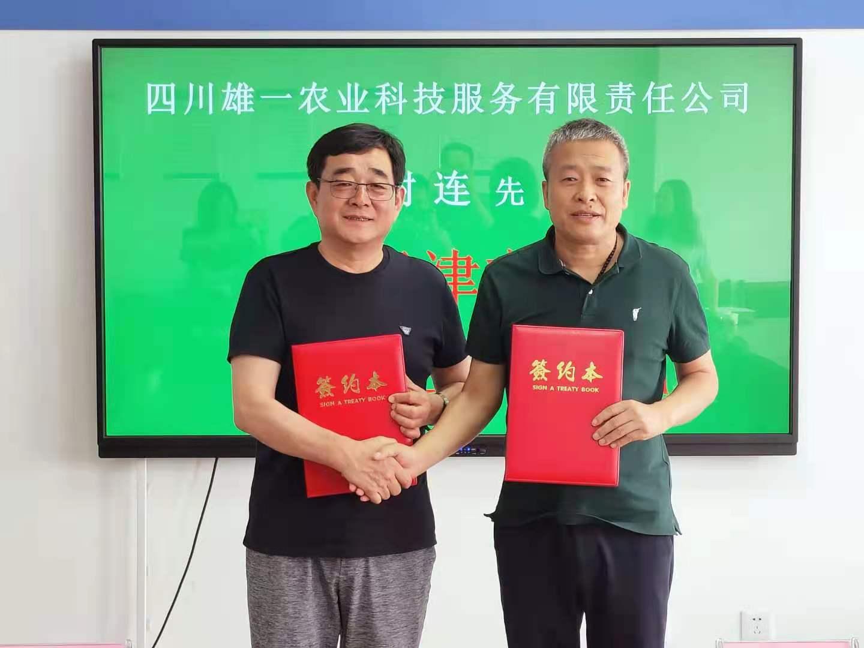 2021年6月19日,天津地区合伙人签约