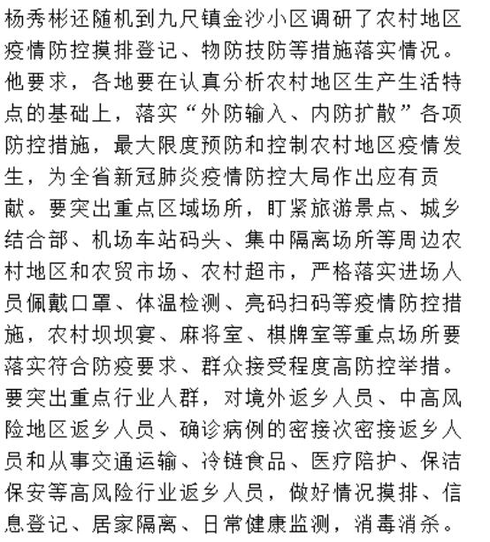 四川省委农办主任,农业农村厅党组书记、厅长杨秀彬带队赴成都市督导化肥农药减量化工作